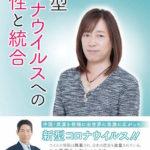 並木良和さんが緊急新刊発売!コロナの正体に迫る?